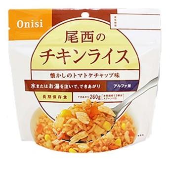 尾西食品 アルファ米 チキンライス1食分 内容量100g