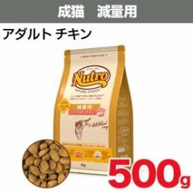 [期間限定価格] [ナチュラルチョイス]減量用 猫用アダルト チキン 500g (Nutro NATURALCHOICE ドライフード)