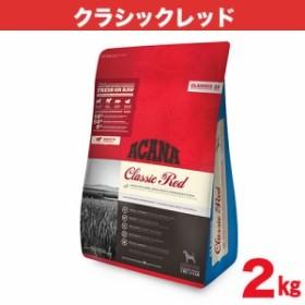 [アカナクラシック] 犬用 クラシックレッド 2kg 全犬種全年齢対象 [総合栄養食] [送料無料]