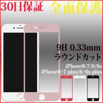 iPhone7 iPhone8 ガラスフィルム iPhoneXS X iPhoneXR XS Max 全画面保護フィルム 強化ガラス 全面ガラス 8 7 6s 6 plus iPhone5s SE