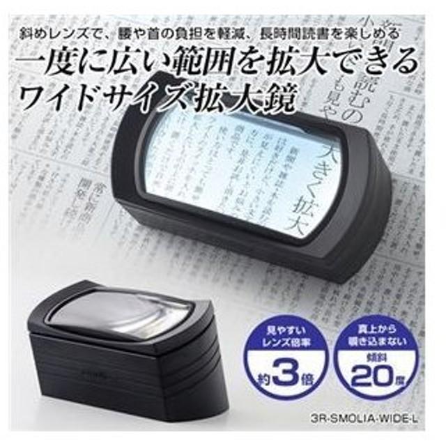 ds-2105222 (まとめ) スリーアールソリューション LED拡大鏡smoliaWIDE 3R-SMOLIA-WIDE-L 【×2セット】 (ds2105222)