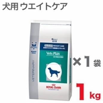 【準食事療法食】ロイヤルカナン 犬用ベッツプラン ウェイトケアドライ 1kg【犬用 療法食 ロイヤルカナン】