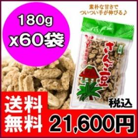 黒糖 / 黒糖 / 豆菓子 /  【送料無料】【黒砂糖お菓子】さんご豆/豊食品180g×60袋【黒糖