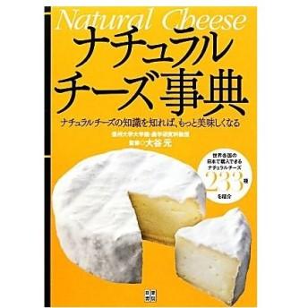 ナチュラルチーズ事典/大谷元【監修】