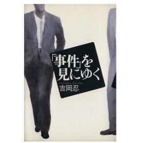「事件」を見にゆく/吉岡忍【著】