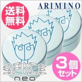 【送料無料】3個セット//アリミノ スパイスネオ フリーズキープワックス 100g×3 /ARIMINO