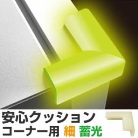 安心クッション コーナー用 蓄光 細 幅2.2cm コーナークッション コーナーガード 2個入 ( 保護グッズ 安全対策 )
