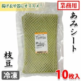 冷凍 あみシート 枝豆 10枚入り