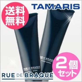 【送料無料】2個セット//タマリス ルードブラック フェイスウォッシュ 130g×2 /RUE DE BRAQUE/TAMARIS