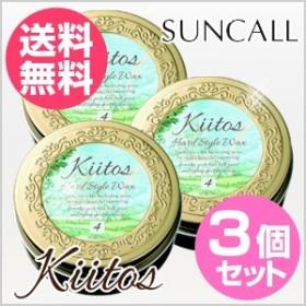 ■■【送料無料】3個セット//サンコール キートス ハードスタイルワックス 《4》 85g×3 /Kiitos/SUNCALL