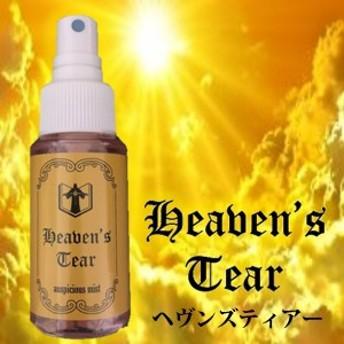 Heavens Tear ヘヴンズティアー/開運 金運 幸運 ラッキーアイテム 浄化 ミスト