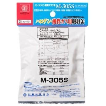 SK11 M-300S用 吸収缶ハロゲン酸性 M-305S ( 1コ入 )/ SK11