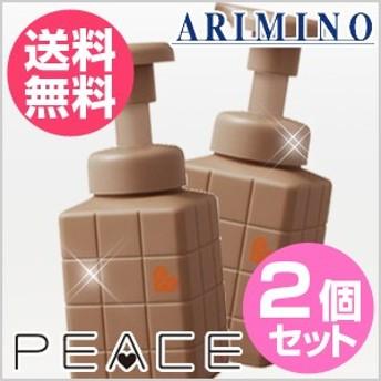 【送料無料】2個セット//アリミノ ピース ライトワックス ホイップ カフェオレ 250ml×2 /PEACE/ARIMINO