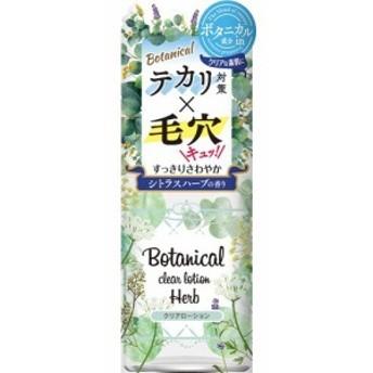 ボタニカル クリアローション シトラスハーブの香り(200ml)[収れん(収斂)化粧水]