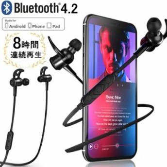 ワイヤレスイヤホン 高音質 Bluetooth 4.2 ブルートゥースイヤホン ネックバンド式 IPX6防水防汗ヘッドセット マイク内蔵 8時間連続再生