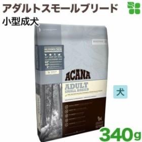 【アカナ】犬用 アダルトスモールブリード 340g小型犬用【正規品】(賞味期限2019年11月3日)