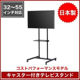 【32v対応】 テレビスタンド TVスタンド コストパフォーマンスモデル 32-55インチ対応 壁寄せテレビスタンド 4Kテレビ対応 LPS-K55