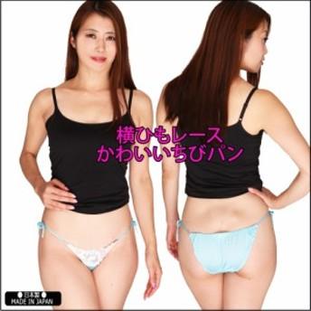 下着 レディース 女性 パンツ かわいい 横ひも ちびパン りぼん 綿 コットン 通販 日本製