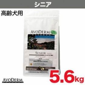[期間限定価格] 【アボダーム】犬用 シニア 高齢犬用5.6kg