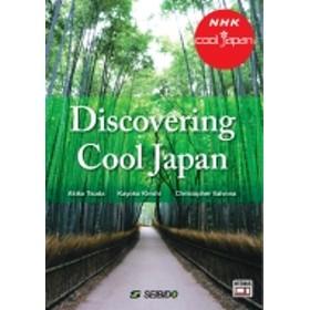津田晶子/発掘!かっこいいニッポン 異文化理解から日本文化発信へ