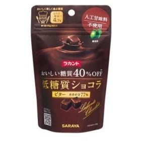 ラカントショコラ ビター 40g ロカボスタイル 低糖質
