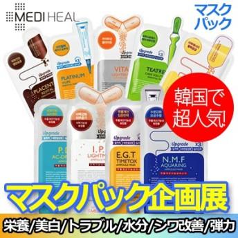 【メディヒール MEDIHEAL】アンプル・エッセンシャル マスク 1枚 /全9種類 /シートマスク /シートパック /フェイスマスク
