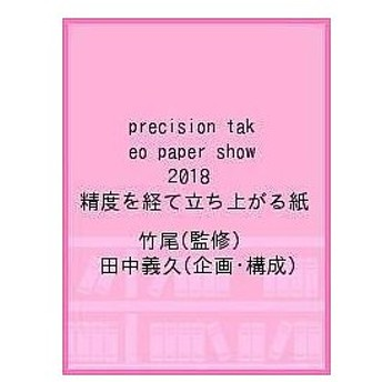 precision takeo paper show 2018 精度を経て立ち上がる紙/竹尾/田中義久
