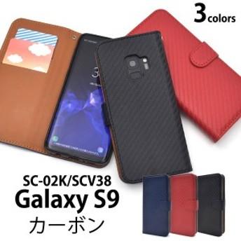 Galaxy S9 ケース 手帳型 カーボンデザイン カバー サムスン ギャラクシー エスナイン SC-02K SCV38 スマホケース