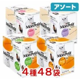 アソート モンプチスープ コンソメ風&クリーミー 40g 4種各12袋 キャットフード
