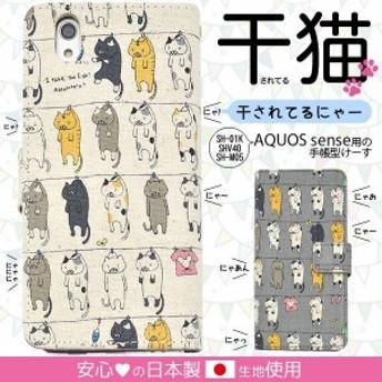 AQUOS sense SH-01K/SHV40 AQUOS sense lite SH-M05 ケース 手帳型 干されてる猫 カバー アクオス センス センスライト スマホケース