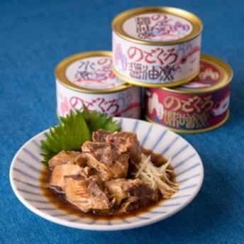 のどぐろ 缶詰セット 魚 缶詰 詰め合わせ シーライフ 国産 高級魚 のどぐろ水煮 のどぐろ味噌煮 セット 送料無料