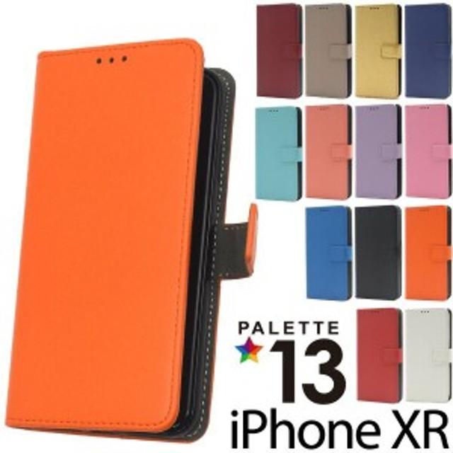 8e5b068645 iPhone XR ケース 手帳型 カラーレザー アイフォン テンアール カバー スマホケース