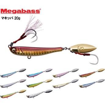 Megabass メガバス メタルジグ 魚種限定解除 ショアジギング ショアライトゲーム マキッパ 20g (N)