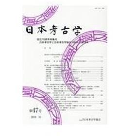 日本考古学 第47号(2018.10)/日本考古学協会