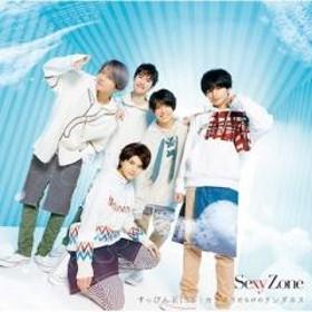 Sexy Zone / カラクリだらけのテンダネス / すっぴんKISS 【初回限定すっぴん盤】(+DVD)【CD Maxi】