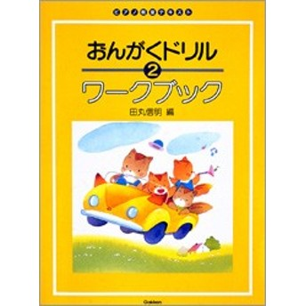 <楽譜>【学研】おんがくドリル ワークブック 2