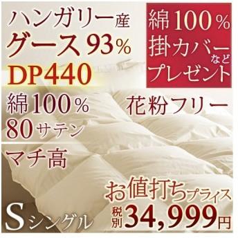 羽毛布団 羽毛ふとん シングル ロマンス小杉 掛カバーなど豪華特典付 掛け布団 日本製 DP440 ハンガリー産グースダウン93%