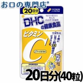 DHCサプリメント ビタミンC(ハードカプセル) 40粒