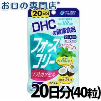 DHC フォースコリーソフトカプセル 20日分(40粒) × 1袋