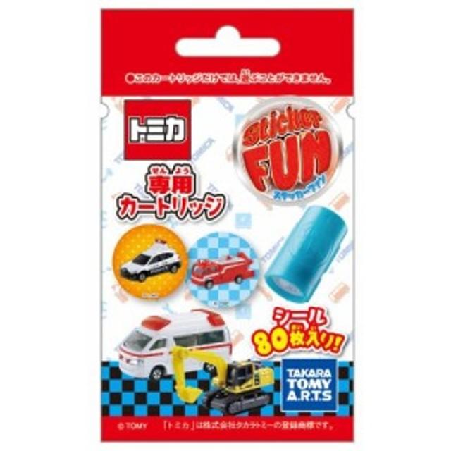 Sticker FUN カートリッジ トミカ Vol.1  おもちゃ こども 子供 女の子 ままごと ごっこ 作る 4歳~