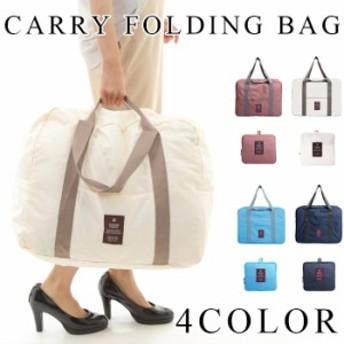 キャリーオンバッグ 折りたたみ収納可能 旅行バッグ ボストンバッグ スーツケース対応 収納バッグ トラベル ビジネス 出張 送料無料