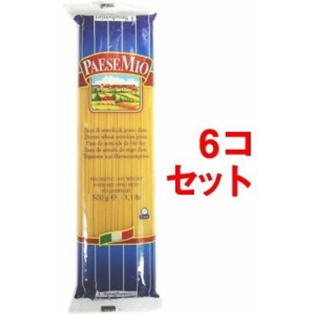 パエーゼミオ スパゲッティーニ 1.5mm(500g6コセット)[パスタ]