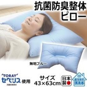 越後ふとん 抗菌防臭整体ピロー(枕) 43×63cm 無地ブルー・112878