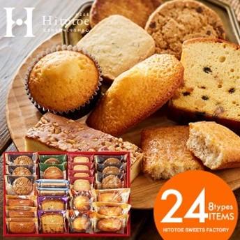 内祝い(Hitotoe) スイーツファクトリー(24個 SFB-25)/ ひととえ Danke ダンケ 個包装 洋菓子 詰め合わせ 出産内祝い 結婚内祝い