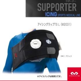 6ceec186dad [マクダビッド オールスポーツ サポーターケア商品]アイシングラップTS L(M2031)
