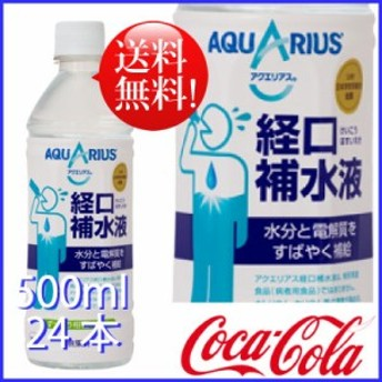 アクエリアス 経口補水液 500ml 24本(24本×1ケース) PET 熱中症対策 スポーツ飲料 スポーツドリンク