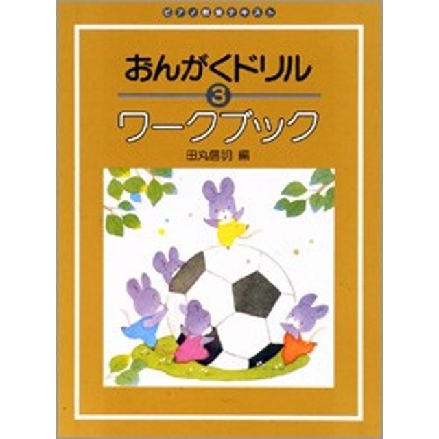 <楽譜>【学研】おんがくドリル ワークブック 3