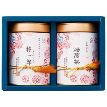 【送料無料】【期間限定】伊藤茶園 名入れ 京都宇治茶2缶(強火宇治煎茶&深炒焙煎茶) たまひよSHOP・たまひよの内祝い