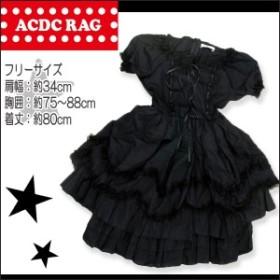 ACDC RAG エーシーディーシーラグ 2レース ワンピース/レディース:ブラック ゴスロリ メイド ワンピース スカート 女性用 Fサイズ フリ