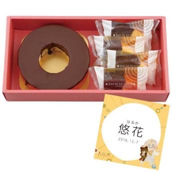 【期間限定】フクフル 名入れチョコ掛けりんごバウムクーヘンと小分けバウム4個入り(シェフ坂井宏行監修) たまひよSHOP・たまひよの内祝い